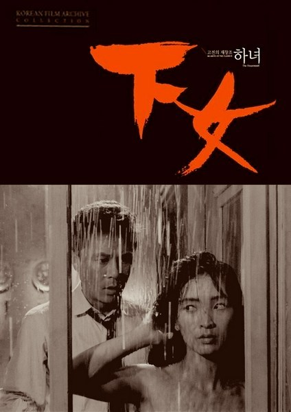 Domestic Horror Taken to a Whole New Level. This is a key classic Korean film. A warped horror film that remains shocking 55 years later. Kim Jin-kyu / Lee Eun-shim The Housemaid / Hanyeo Kim Ki-young, 1960 Cinematography | Kim Deok-jin