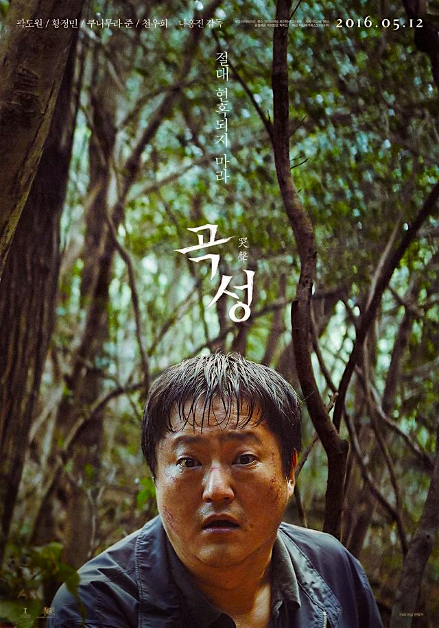 Deeply disturbing, but often comical -- there is a whole lot going on in this surprisingly unique film. Do Won Kwak The Wailing Hong-jin Na, 2016